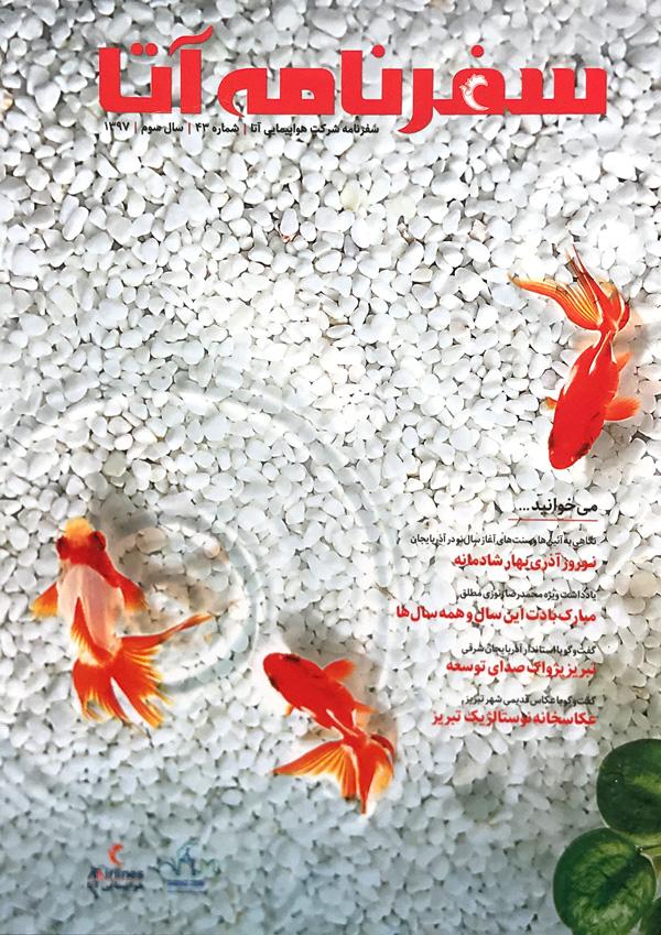 public://press/Ata-Nouroz.jpg