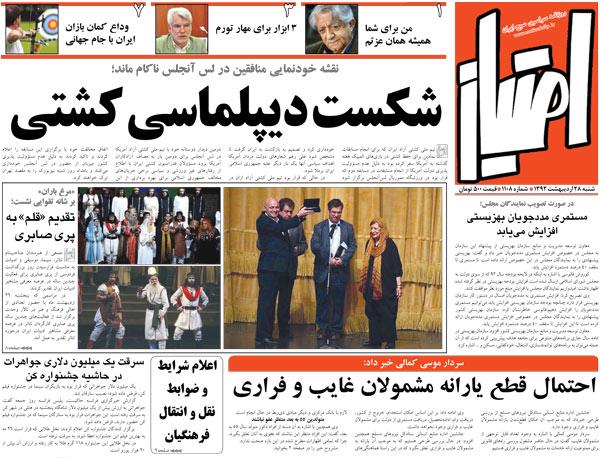 ساخت مسجد با کاغذ خبر اهدای قلم به خانم پری صابری در روزنامه امتیاز - 28 ...