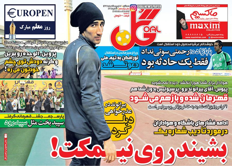 public://press/Gol-12-Odibehesht.jpg