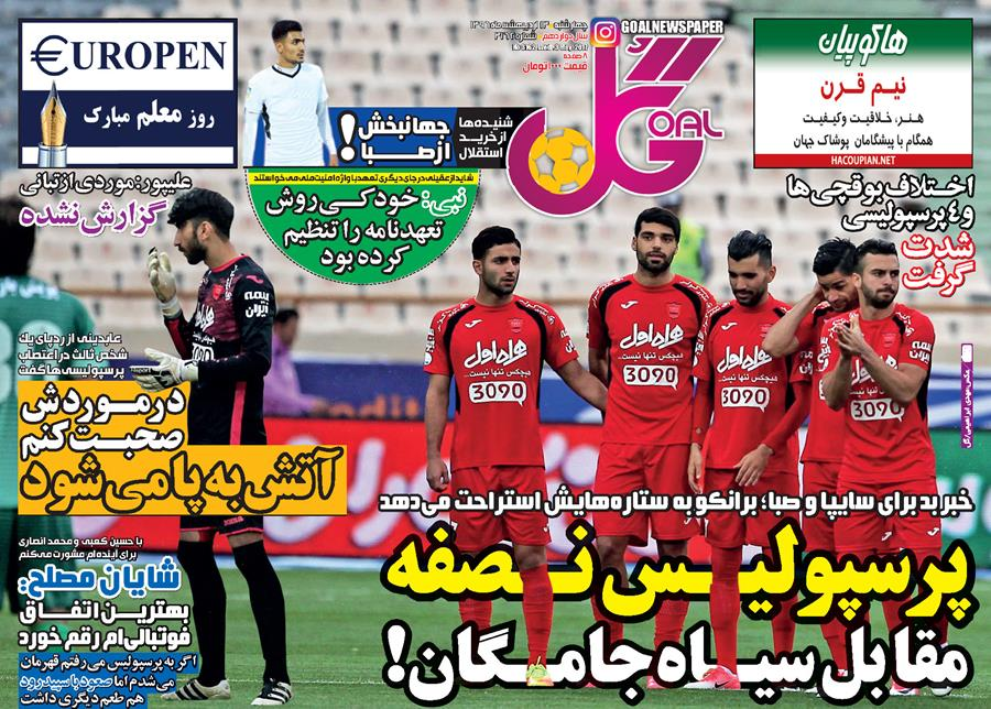 public://press/Gol-13-Ordibehesht.jpg