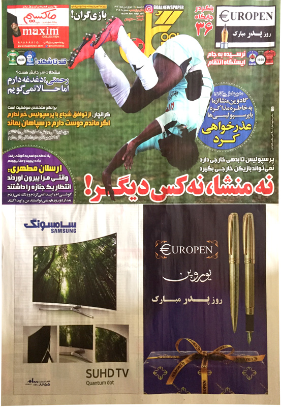 public://press/Gol-21-Ordibehesht.jpg