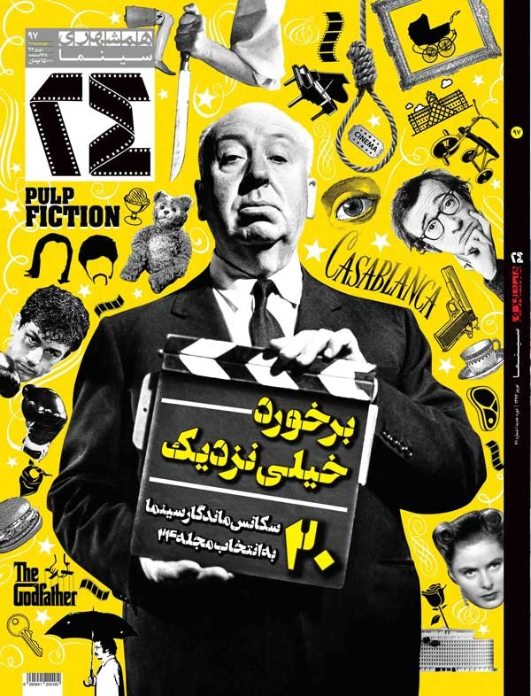 public://press/Hamshahri_Cinema_97.jpg