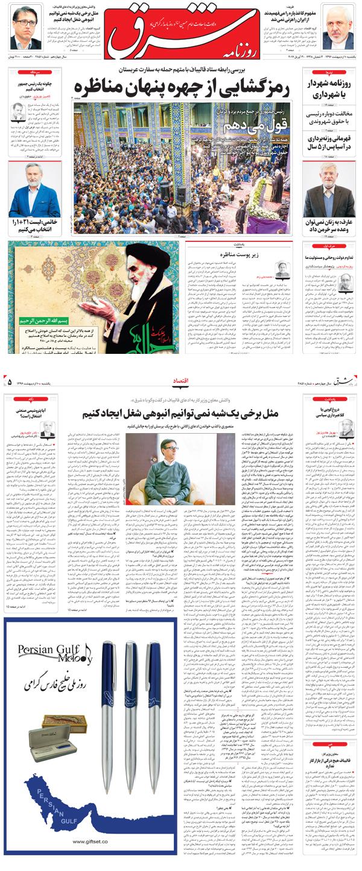 public://press/Shargh-10-Ordibehesht.jpg