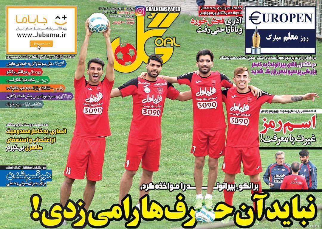 public://press/gol-11-Ordibehesht.jpg