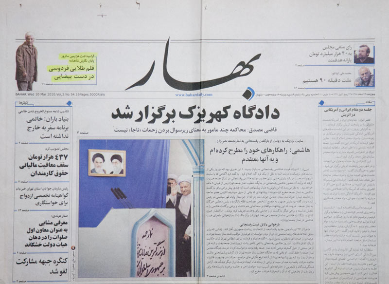 public://press/Bahar-Newspaper.jpg
