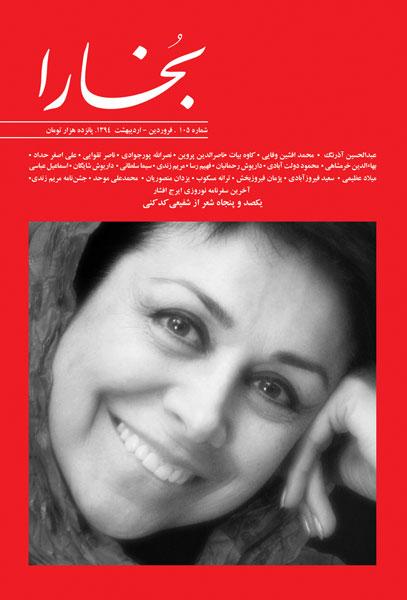 public://press/Bukhara-105_0.jpg