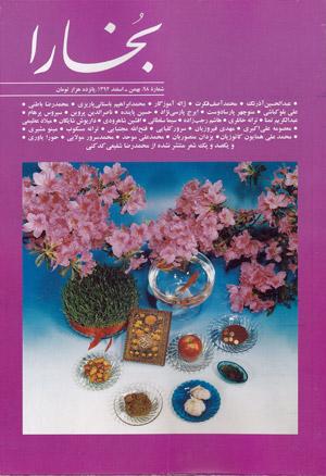 public://press/Bukhara-98_0.jpg