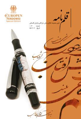 public://press/Ghalam-Nameh-6.jpg