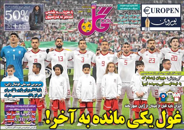 public://press/Gol-1397-8bahman.jpg