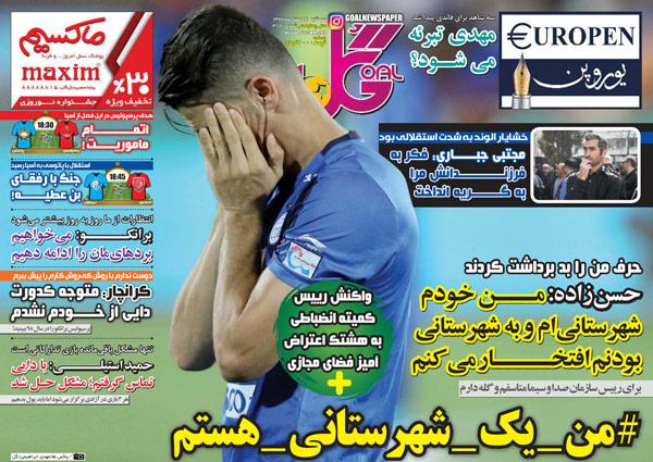 public://press/Gol-14esfand1397.jpg