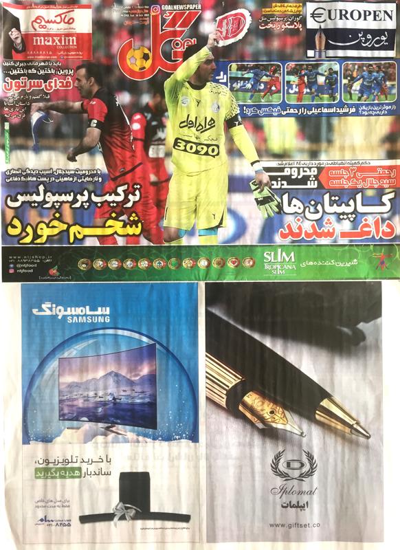 public://press/Gol-26-bahman.jpg