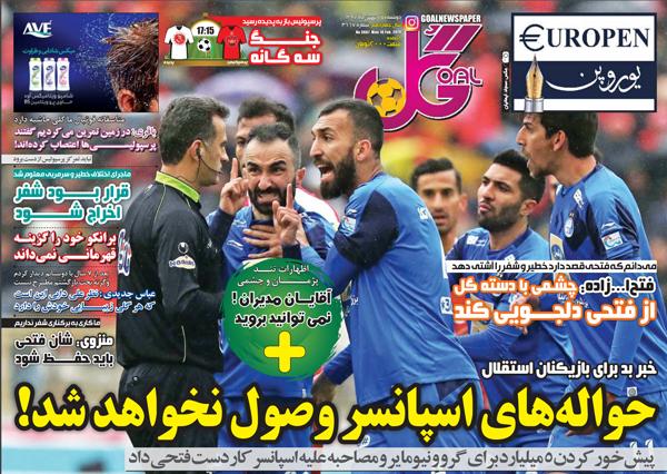 public://press/Gol-29bahman1397.jpg