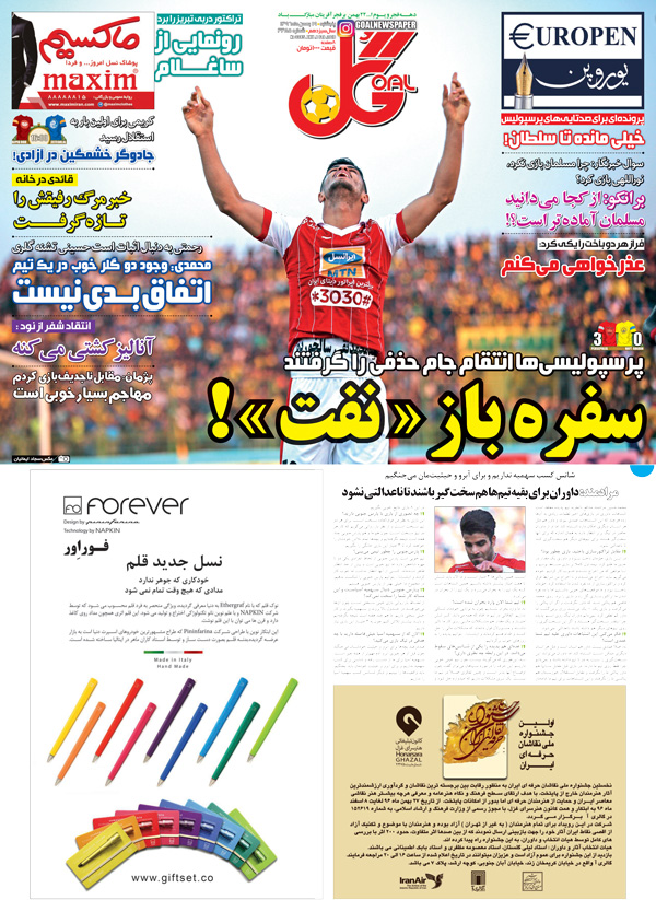 public://press/Gol19bahman96.jpg