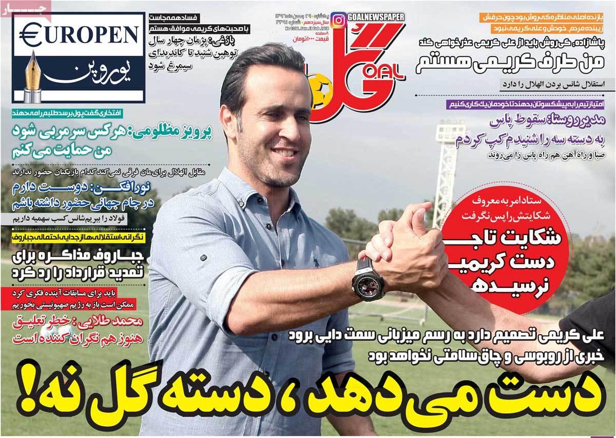 public://press/Gol29bahman96.jpg
