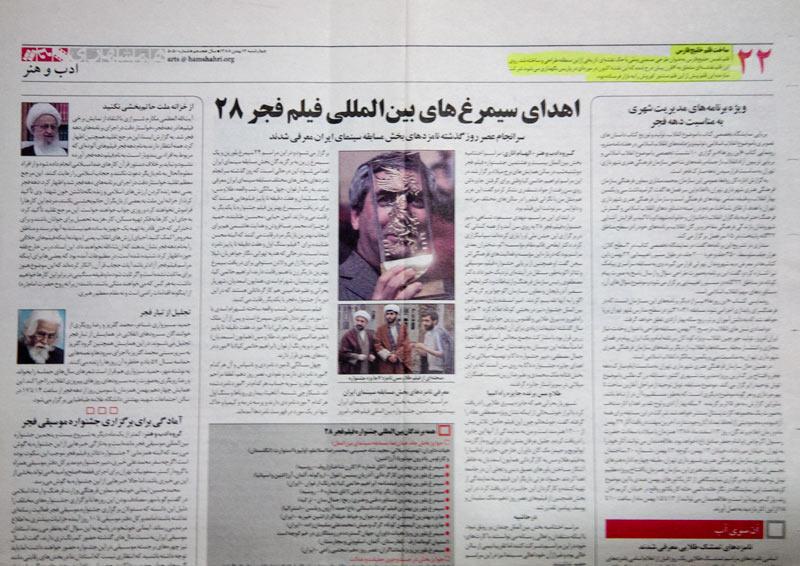 public://press/Hamshahri-Newspaper.jpg