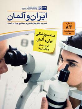 public://press/Iran-alman-83_1.jpg