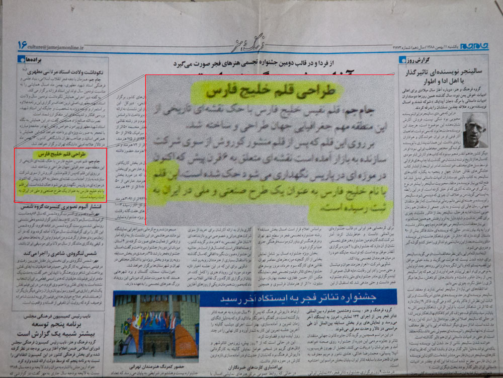 public://press/Jamejam-1-Newpaper.jpg