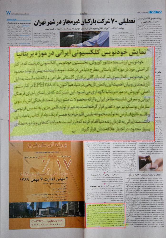 public://press/Jamejam-Newpaper.jpg