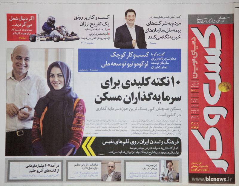 public://press/Kasb-Va-Kar-newspaper.jpg