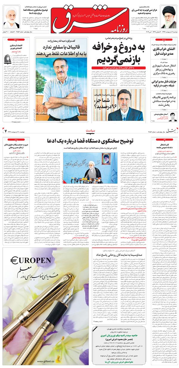 public://press/Shargh-11-Ordibehesht.jpg