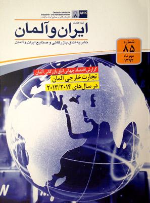 public://press/iran-Alman-85_0.jpg